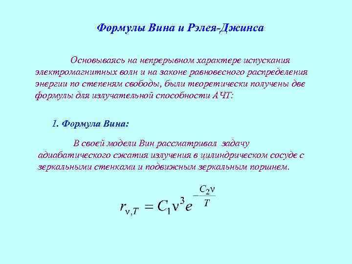 Формулы Вина и Рэлея-Джинса Основываясь на непрерывном характере испускания электромагнитных волн и на законе