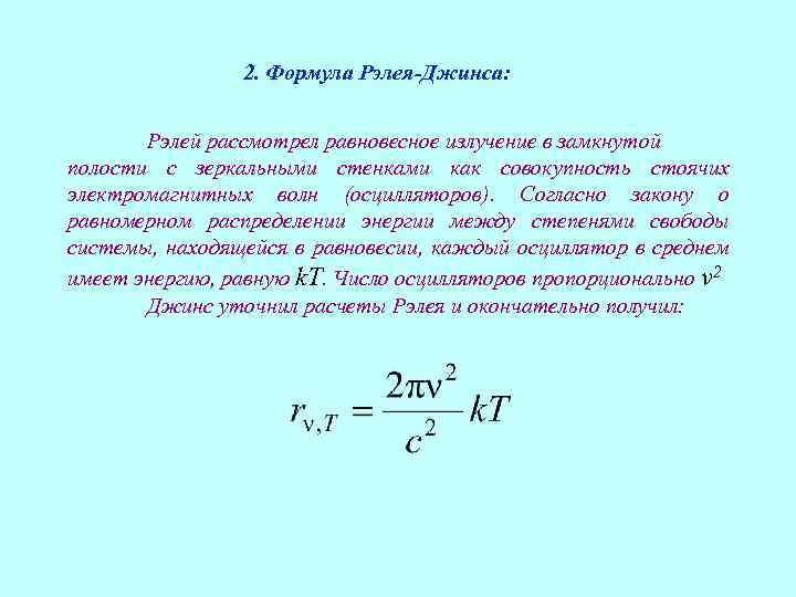 2. Формула Рэлея-Джинса: Рэлей рассмотрел равновесное излучение в замкнутой полости с зеркальными стенками как