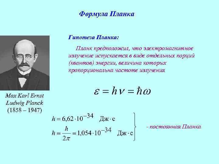 Формула Планка Гипотеза Планка: Планк предположил, что электромагнитное излучение испускается в виде отдельных порций