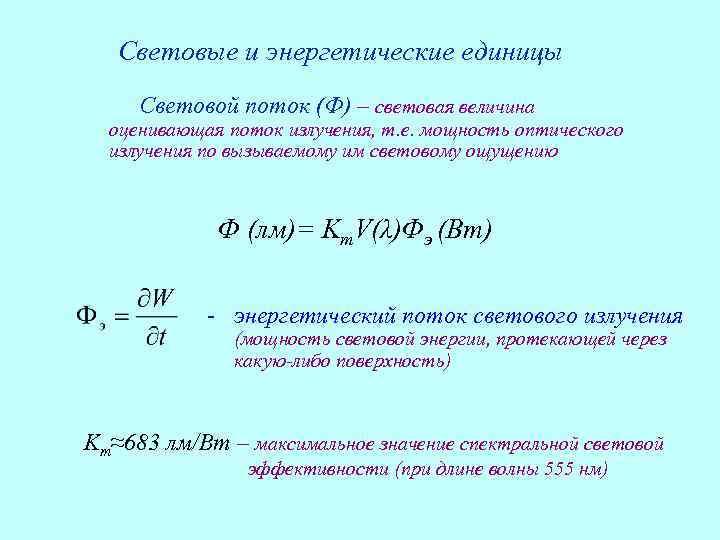 Световые и энергетические единицы Световой поток (Ф) – световая величина оценивающая поток излучения, т.