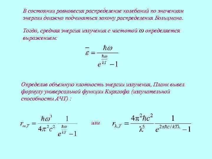 В состоянии равновесия распределение колебаний по значениям энергии должно подчиняться закону распределения Больцмана. Тогда,