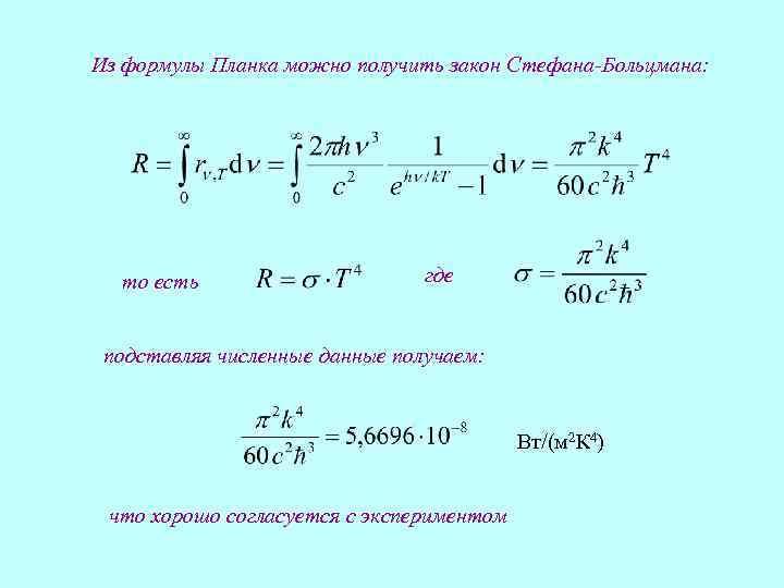 Из формулы Планка можно получить закон Стефана-Больцмана: то есть где подставляя численные данные получаем: