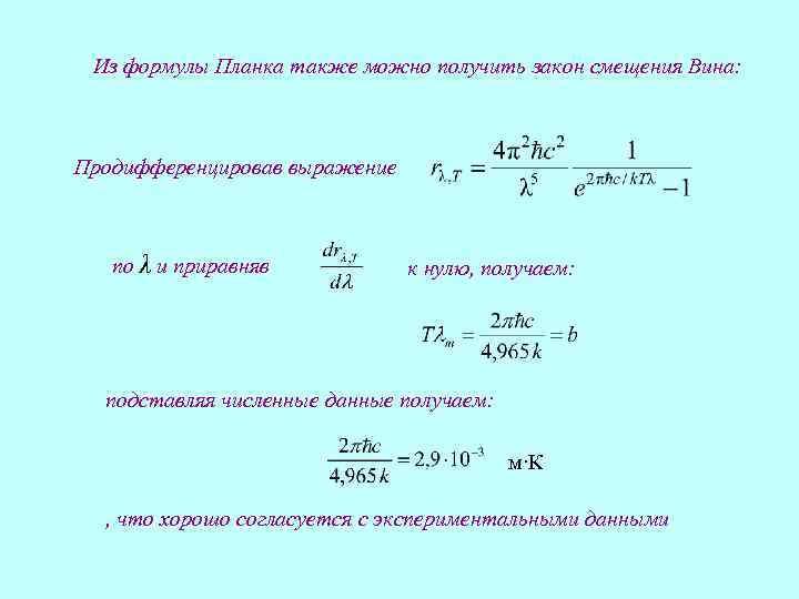 Из формулы Планка также можно получить закон смещения Вина: Продифференцировав выражение по λ и