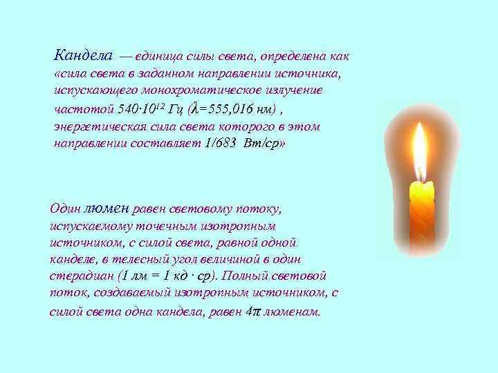 Кандела — единица силы света, определена как «сила света в заданном направлении источника, испускающего