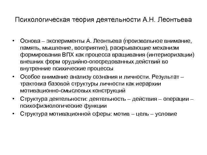 Психологическая теория деятельности А. Н. Леонтьева • Основа – эксперименты А. Леонтьева (произвольное внимание,