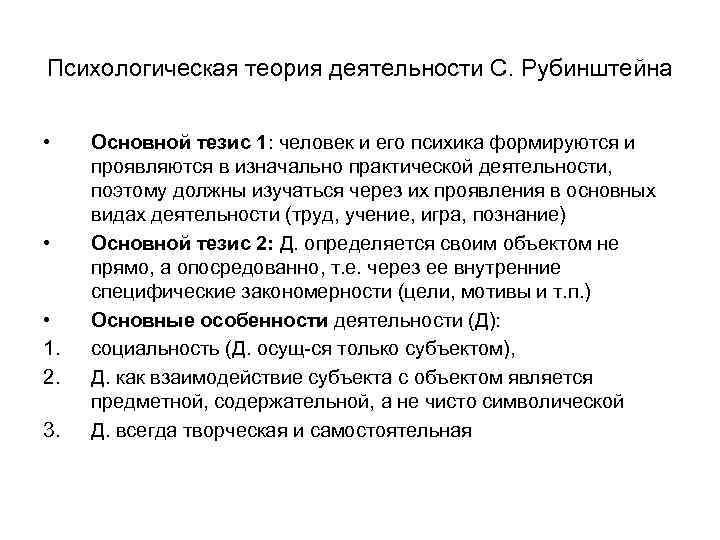 Психологическая теория деятельности С. Рубинштейна • • • 1. 2. 3. Основной тезис 1:
