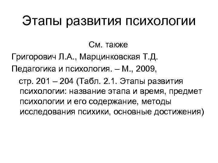 Этапы развития психологии См. также Григорович Л. А. , Марцинковская Т. Д. Педагогика и
