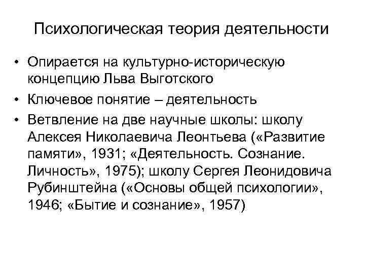 Психологическая теория деятельности • Опирается на культурно-историческую концепцию Льва Выготского • Ключевое понятие –