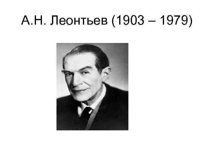 А. Н. Леонтьев (1903 – 1979)