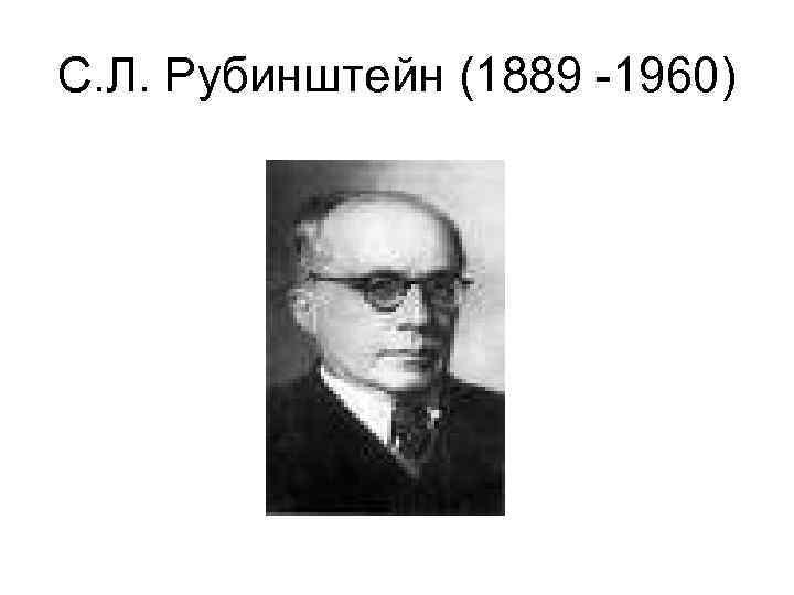 С. Л. Рубинштейн (1889 -1960)