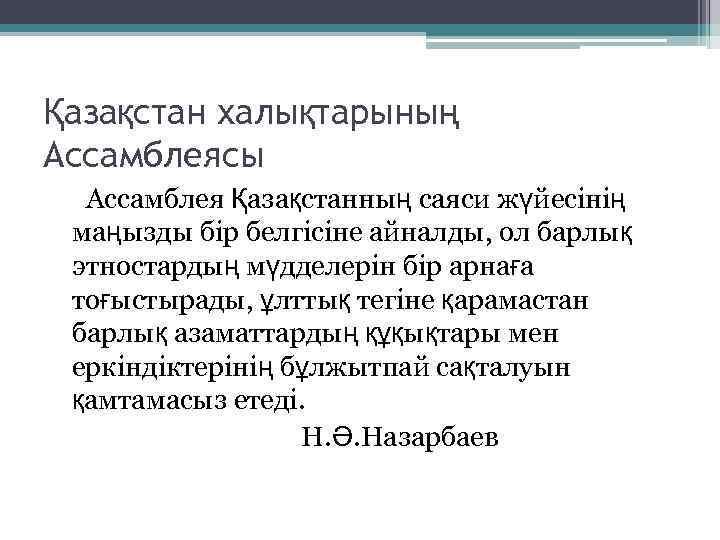 Қазақстан халықтарының Ассамблеясы Ассамблея Қазақстанның саяси жүйесінің маңызды бір белгісіне айналды, ол барлық этностардың