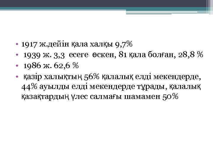 • • 1917 ж. дейін қала халқы 9, 7% 1939 ж. 3, 3