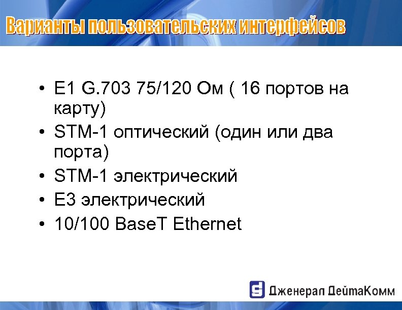• E 1 G. 703 75/120 Ом ( 16 портов на карту) •
