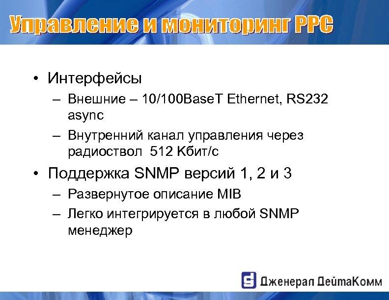 • Интерфейсы – Внешние – 10/100 Base. T Ethernet, RS 232 async –
