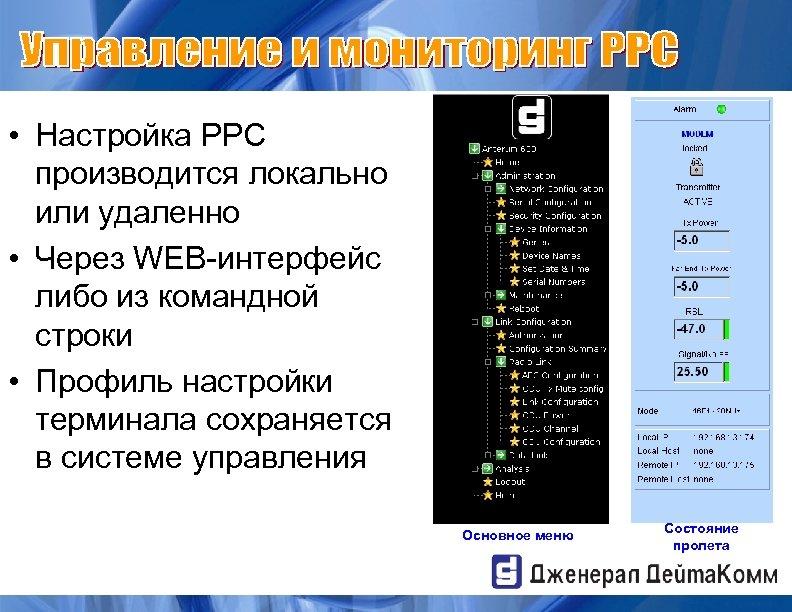 • Настройка РРС производится локально или удаленно • Через WEB-интерфейс либо из командной