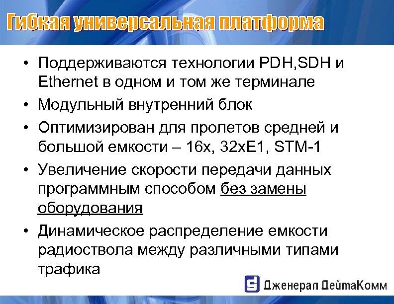 • Поддерживаются технологии PDH, SDH и Ethernet в одном и том же терминале