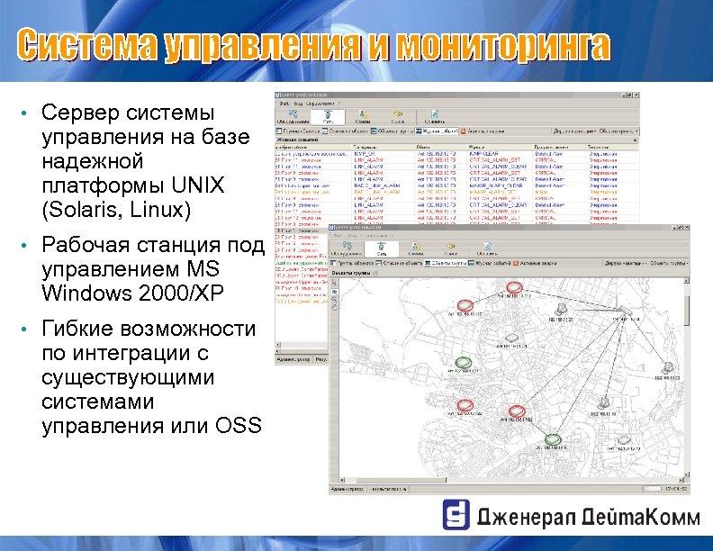 • Сервер системы управления на базе надежной платформы UNIX (Solaris, Linux) • Рабочая