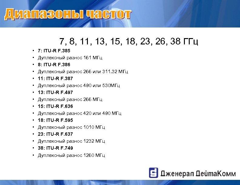 7, 8, 11, 13, 15, 18, 23, 26, 38 ГГц • • • •