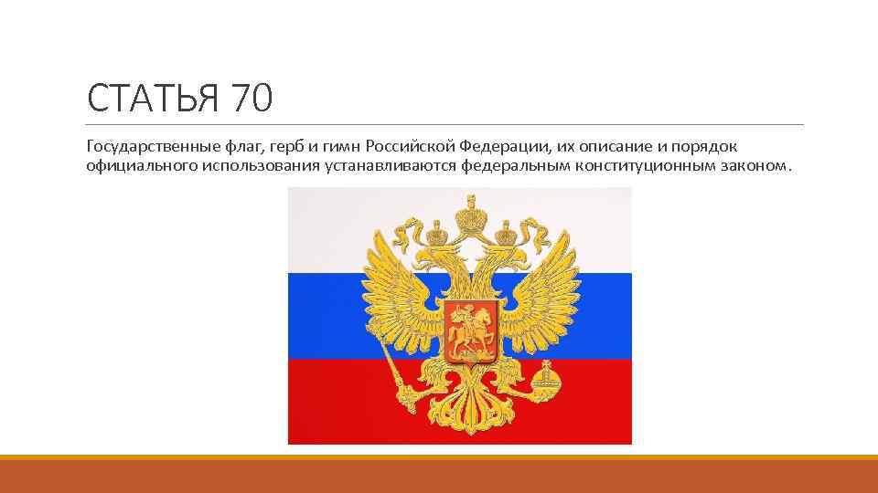 герб гимн и флаг российской федерации описание порядок использования что мужчина, попавший