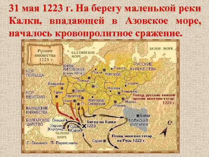 31 мая 1223 г. На берегу маленькой реки Калки, впадающей в Азовское море, началось