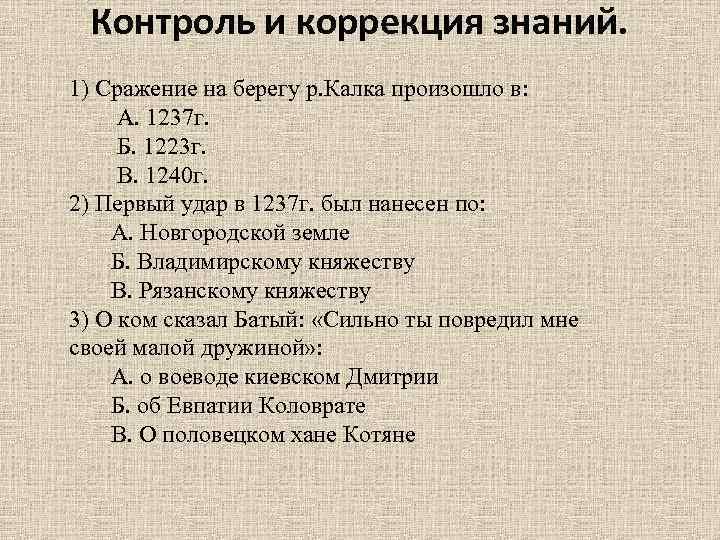 Контроль и коррекция знаний. 1) Сражение на берегу р. Калка произошло в: А. 1237