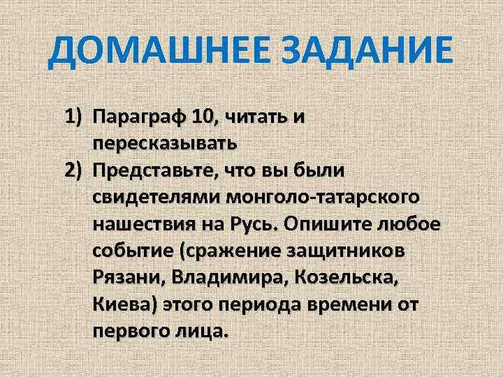 ДОМАШНЕЕ ЗАДАНИЕ 1) Параграф 10, читать и пересказывать 2) Представьте, что вы были свидетелями
