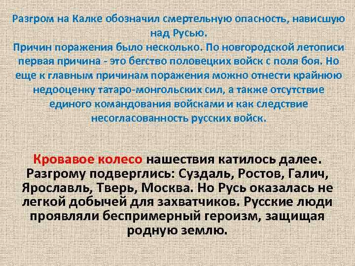 Разгром на Калке обозначил смертельную опасность, нависшую над Русью. Причин поражения было несколько. По