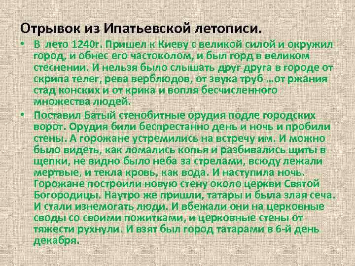Отрывок из Ипатьевской летописи. • В лето 1240 г. Пришел к Киеву с великой