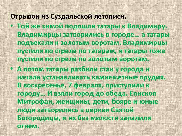 Отрывок из Суздальской летописи. • Той же зимой подошли татары к Владимиру. Владимирцы затворились