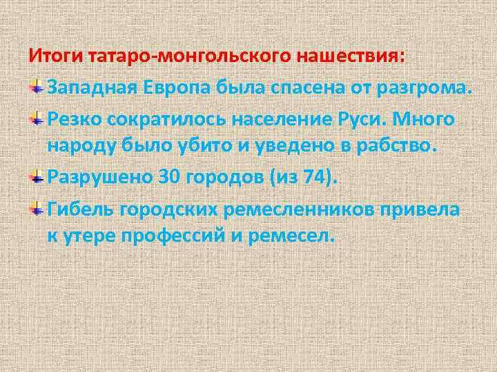 Итоги татаро-монгольского нашествия: Западная Европа была спасена от разгрома. Резко сократилось население Руси. Много