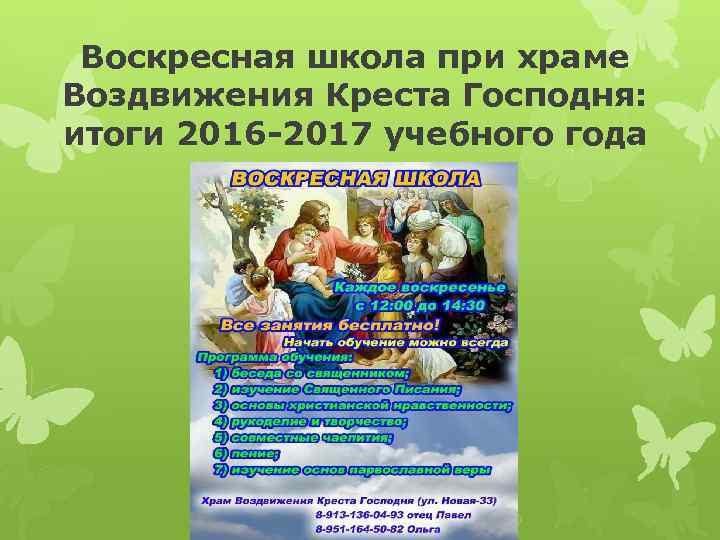Воскресная школа при храме Воздвижения Креста Господня: итоги 2016 -2017 учебного года