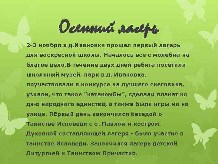 Осенний лагерь 2 -3 ноября в д. Ивановка прошел первый лагерь для воскресной школы.