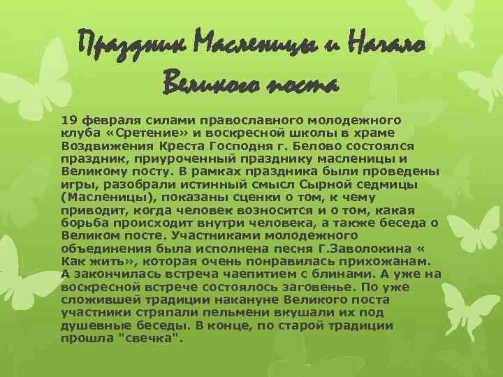 Праздник Масленицы и Начало Великого поста 19 февраля силами православного молодежного клуба «Сретение» и