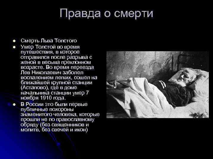 Meдведеву с просьбой отменить, по случаю кончины л.н., спектакль в городском театре, но антрепренер отказался сделать это.