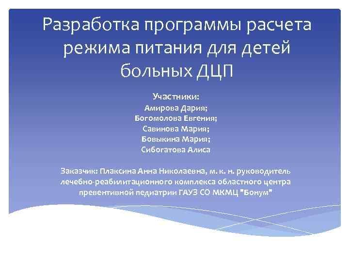 Разработка программы расчета режима питания для детей больных ДЦП Участники: Амирова Дария; Богомолова Евгения;