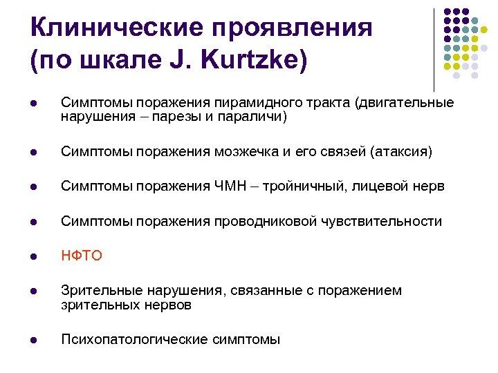 Клинические проявления (по шкале J. Kurtzke) l Симптомы поражения пирамидного тракта (двигательные нарушения –