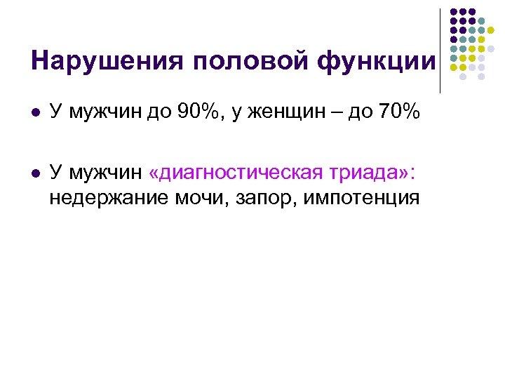 Нарушения половой функции l У мужчин до 90%, у женщин – до 70% l
