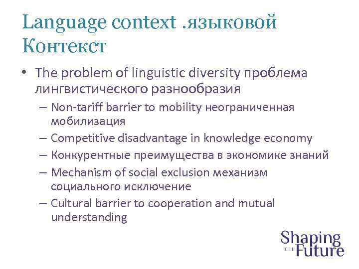 Intercultural communication studies the policy background