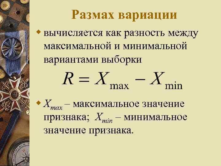 Размах вариации w вычисляется как разность между максимальной и минимальной вариантами выборки w Хmax