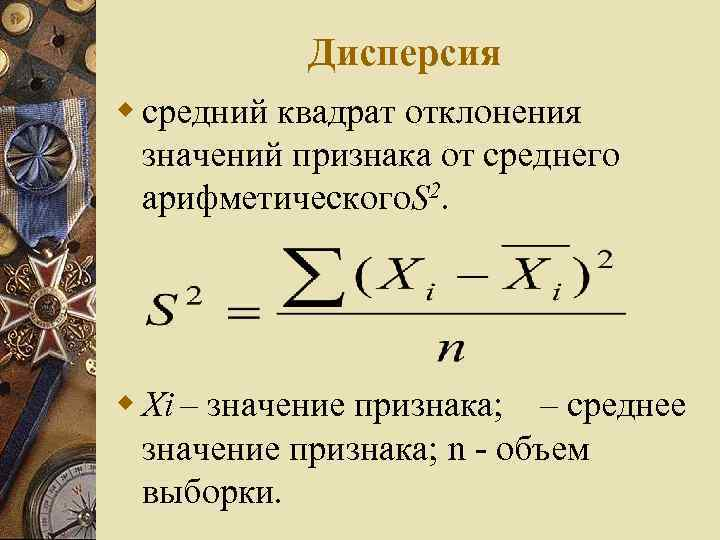 Дисперсия w средний квадрат отклонения значений признака от среднего арифметического. S 2. w Хi