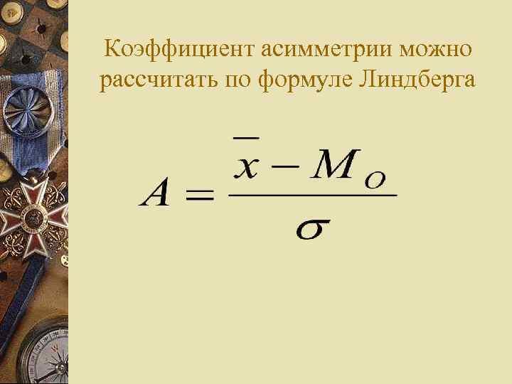 Коэффициент асимметрии можно рассчитать по формуле Линдберга