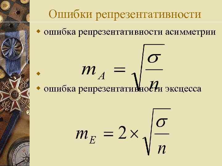 Ошибки репрезентативности w ошибка репрезентативности асимметрии w w ошибка репрезентативности эксцесса