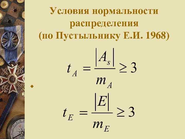 Условия нормальности распределения (по Пустыльнику Е. И. 1968) w