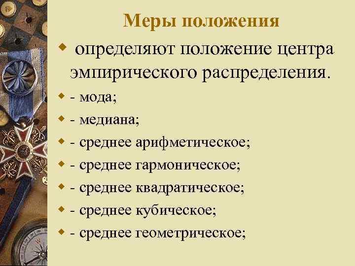 Меры положения w определяют положение центра эмпирического распределения. w - мода; w - медиана;