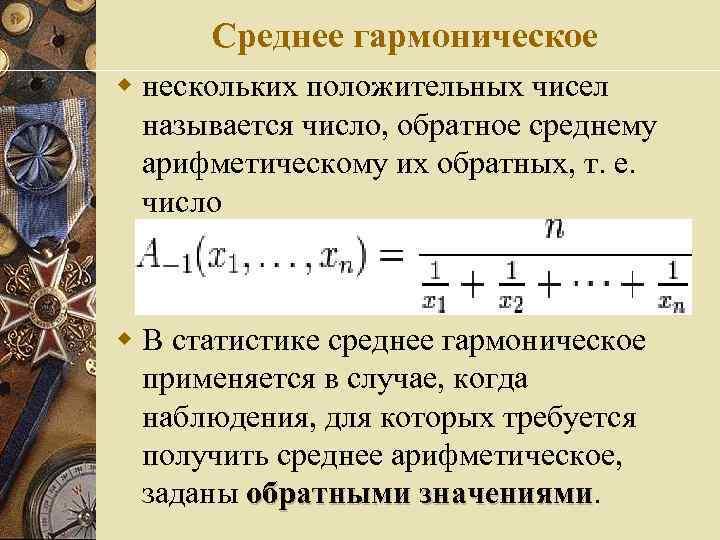 Среднее гармоническое w нескольких положительных чисел называется число, обратное среднему арифметическому их обратных, т.