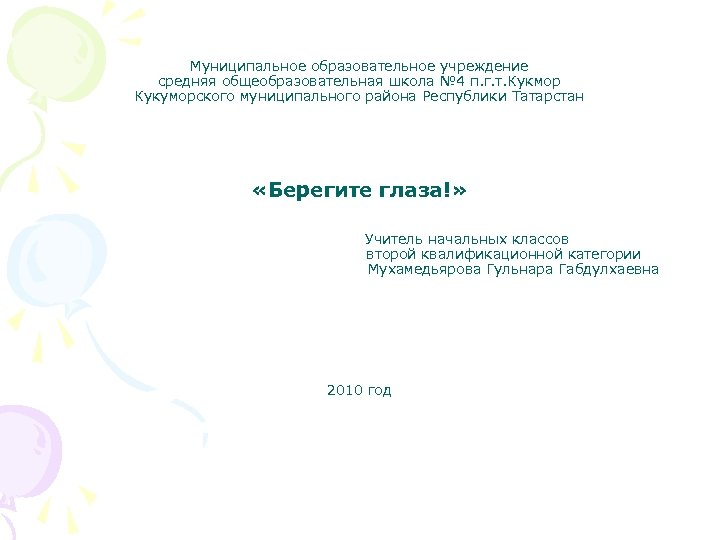 Муниципальное образовательное учреждение средняя общеобразовательная школа № 4 п. г. т. Кукмор Кукуморского муниципального