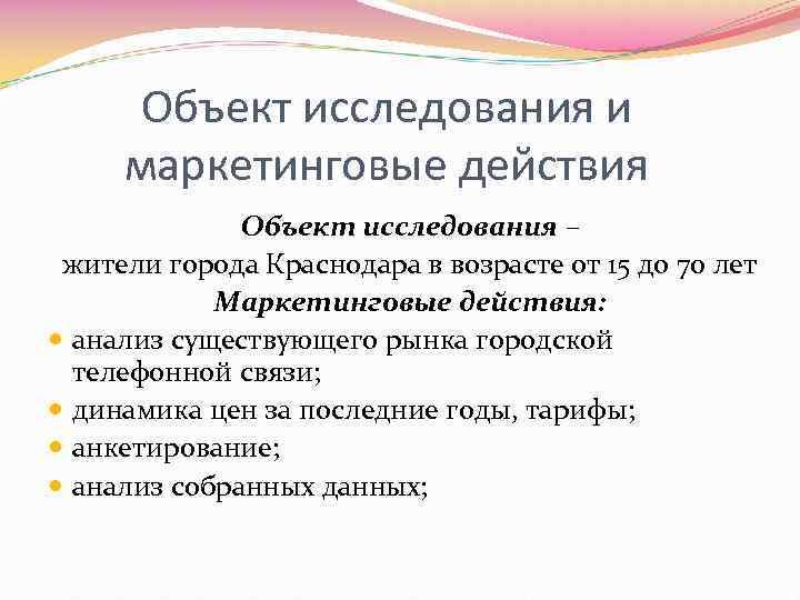 Объект исследования и маркетинговые действия Объект исследования – жители города Краснодара в возрасте от