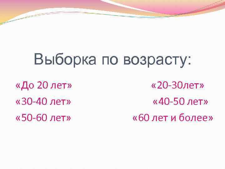Выборка по возрасту: «До 20 лет» « 20 -30 лет» « 30 -40 лет»