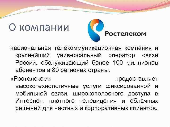 О компании национальная телекоммуникационная компания и крупнейший универсальный оператор связи России, обслуживающий более 100