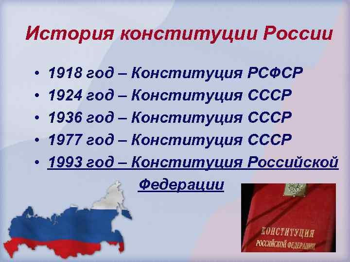 История конституции России • • • 1918 год – Конституция РСФСР 1924 год –